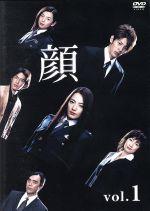 顔 Vol.1(通常)(DVD)
