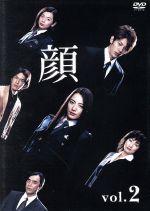 顔 Vol.2(通常)(DVD)