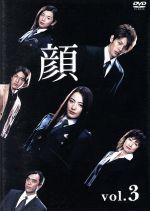 顔 Vol.3(通常)(DVD)