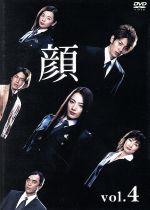 顔 Vol.4(通常)(DVD)