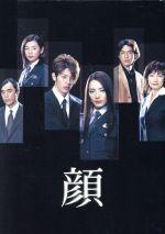 顔 DVD-BOX(通常)(DVD)