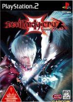 デビル メイ クライ3 スペシャル エディション(再販)(ゲーム)