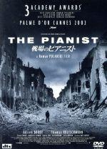 戦場のピアニスト(通常)(DVD)
