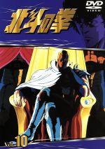 北斗の拳 Vol.10(通常)(DVD)