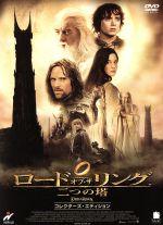 ロード・オブ・ザ・リング/二つの塔 コレクターズ・エディション(特典ディスク付)(通常)(DVD)