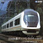 21020系アーバンライナーnext(難波~名古屋)(通常)(DVD)