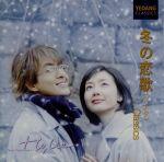 冬の恋歌 Classics(通常)(CDA)