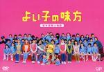 よい子の味方 新米保育士物語 DVD-BOX(初回限定生産)(BOX付)(通常)(DVD)