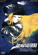銀河鉄道999 エターナル・ファンタジー(通常)(DVD)