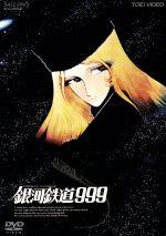銀河鉄道999(通常)(DVD)