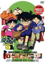 名探偵コナン PART9 vol.9(通常)(DVD)