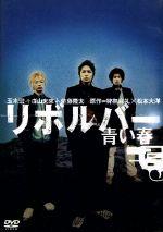 リボルバー 青い春(通常)(DVD)