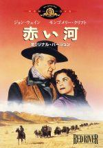 赤い河 オリジナル・バージョン(通常)(DVD)