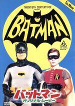 バットマン オリジナル・ムービー<劇場公開版>(通常)(DVD)