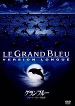 グラン・ブルー グレート・ブルー完全版(通常)(DVD)