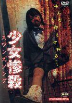 少女惨殺-スワンズソング-(通常)(DVD)