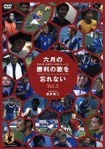 六月の勝利の歌を忘れない Vol.2(通常)(DVD)
