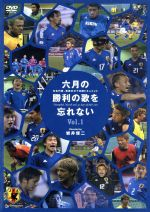 六月の勝利の歌を忘れない Vol.1(通常)(DVD)