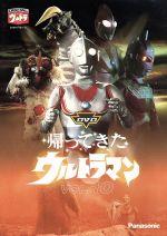 DVD帰ってきたウルトラマン Vol.10(通常)(DVD)
