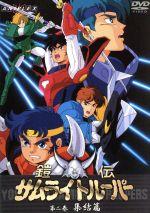 鎧伝サムライトルーパー 第二巻 集結篇(通常)(DVD)