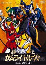 鎧伝サムライトルーパー 第三巻 激突篇(通常)(DVD)