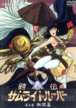 鎧伝サムライトルーパー 第五巻 転開篇(通常)(DVD)