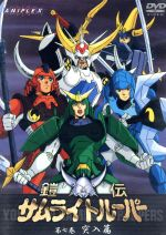 鎧伝サムライトルーパー 第七巻 突入篇(通常)(DVD)