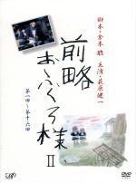 前略おふくろ様 Ⅱ DVD-BOX(通常)(DVD)