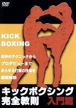 キックボクシング完全教則 入門編(通常)(DVD)