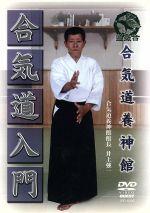 合気道養神館 合気道入門(通常)(DVD)
