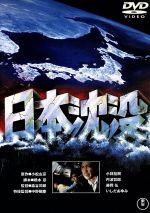 日本沈没(通常)(DVD)
