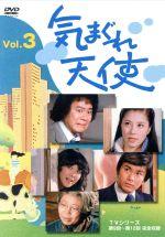 気まぐれ天使 Vol.3(通常)(DVD)