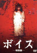 ボイス 特別版(通常)(DVD)