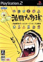 激闘プロ野球 水島新司オールスターズVSプロ野球(ゲーム)