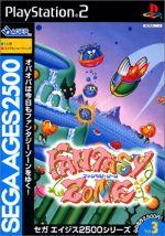 セガエイジス2500 VOL.3 ファンタジーゾーン(ゲーム)