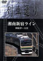 Hi-Vision 列車通り 湘南新宿ライン(通常)(DVD)