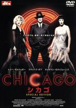 シカゴ Special Edition(通常)(DVD)