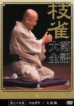 落語大全(34)(通常)(DVD)