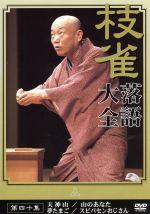 落語大全(40)(通常)(DVD)