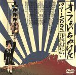 オラぁいちぬけたツアー2003ドキュメント~主に東日本編~(通常)(DVD)