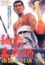 劇場版 網走番外地 南国の対決(通常)(DVD)