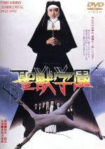 劇場版 聖獣学園(通常)(DVD)