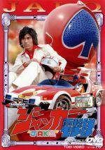 ジャッカー電撃隊 Vol.4(通常)(DVD)