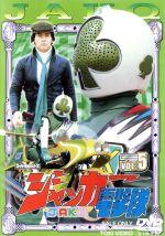 ジャッカー電撃隊 Vol.5(通常)(DVD)