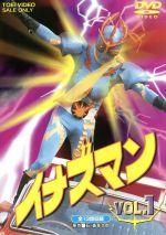 イナズマン Vol.1(通常)(DVD)