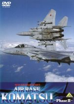 AIR BASE KOMATSU-Phase Ⅱ-/航空自衛隊小松基地2(通常)(DVD)