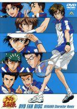 テニスの王子様 DVD FAN DISC SEIGAKU Character Remix(通常)(DVD)