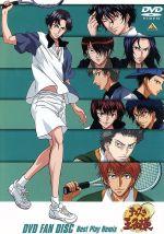 テニスの王子様 DVD FAN DISC Best Play Remix(通常)(DVD)