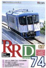 RRD74-土佐くろしお鉄道 ごめん・なはり線開業!-(通常)(DVD)