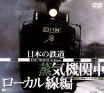 日本の鉄道-蒸気機関車・ローカル線編-(通常)(DVD)